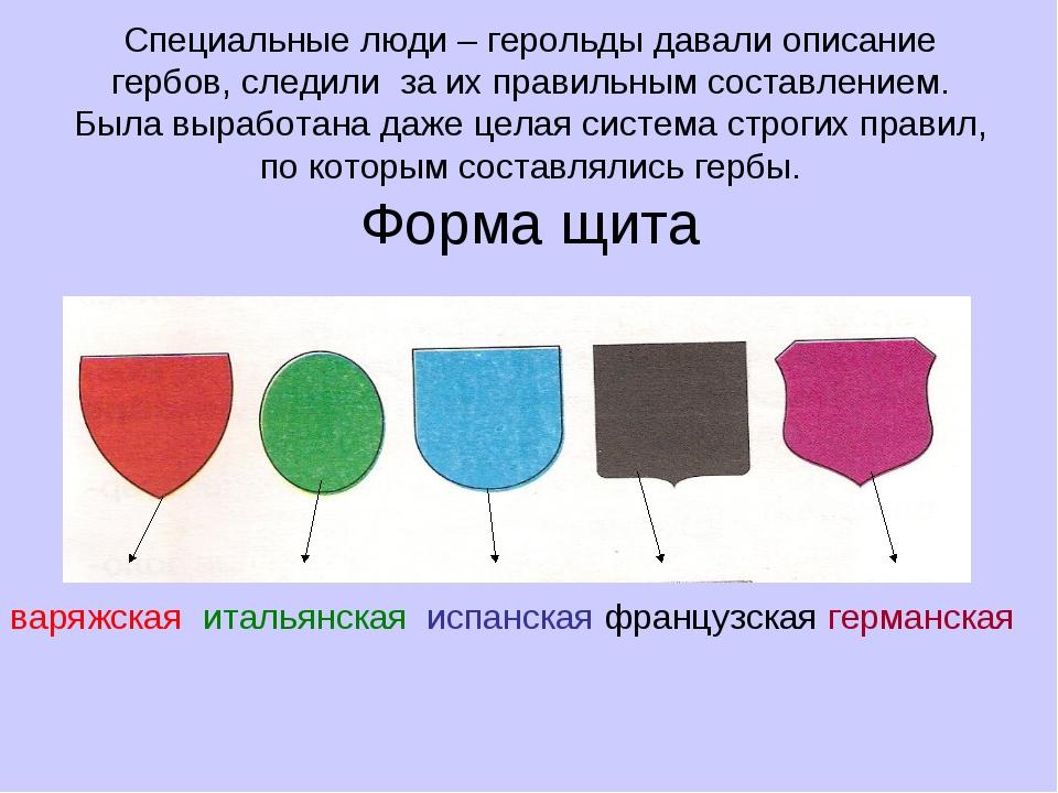 Специальные люди – герольды давали описание гербов, следили за их правильным...