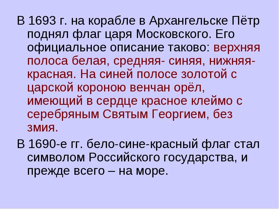 В 1693 г. на корабле в Архангельске Пётр поднял флаг царя Московского. Его оф...