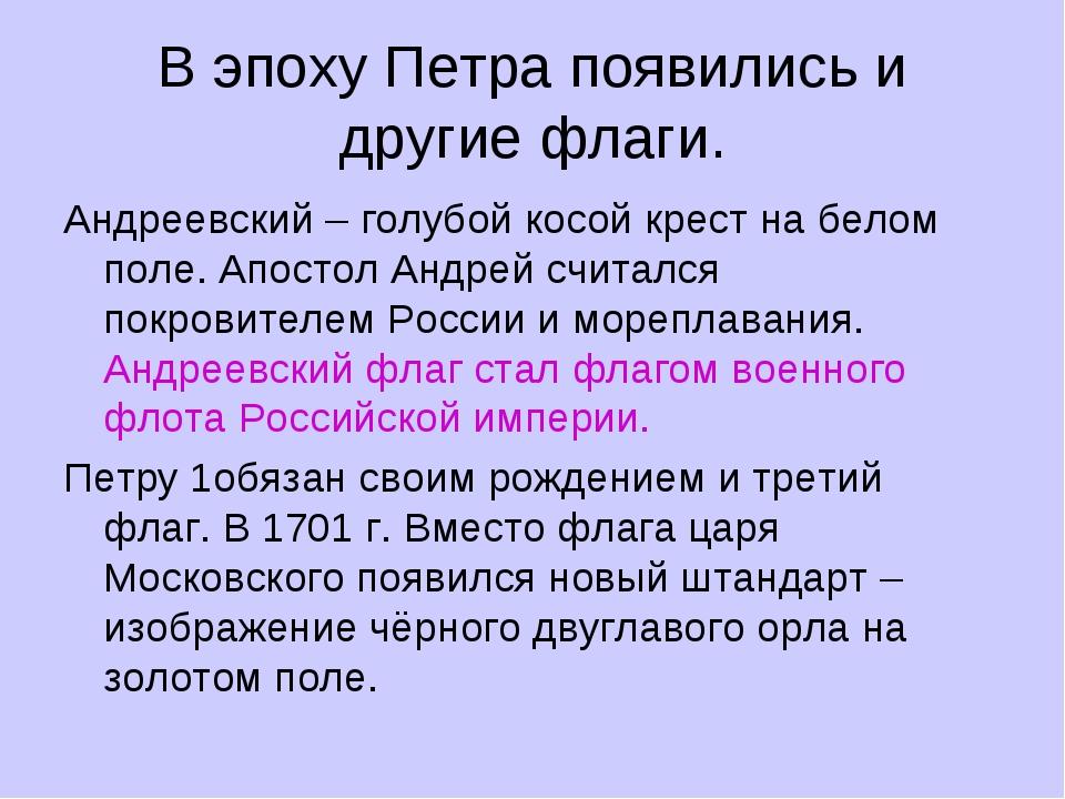 В эпоху Петра появились и другие флаги. Андреевский – голубой косой крест на...