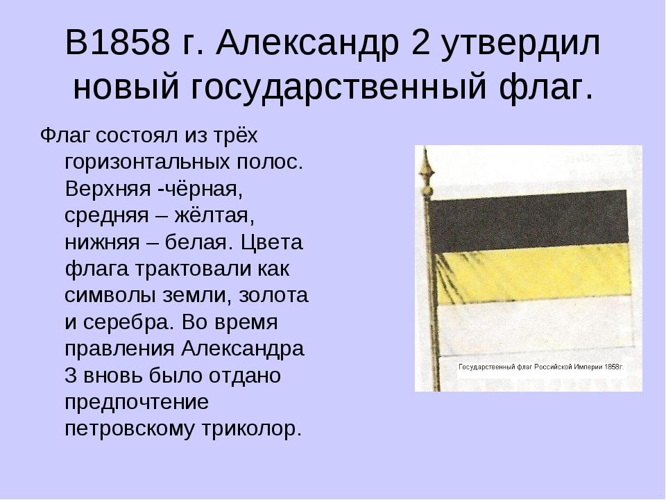 В1858 г. Александр 2 утвердил новый государственный флаг. Флаг состоял из трё...