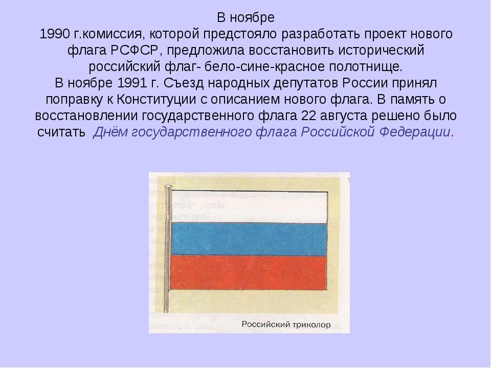 В ноябре 1990 г.комиссия, которой предстояло разработать проект нового флага...