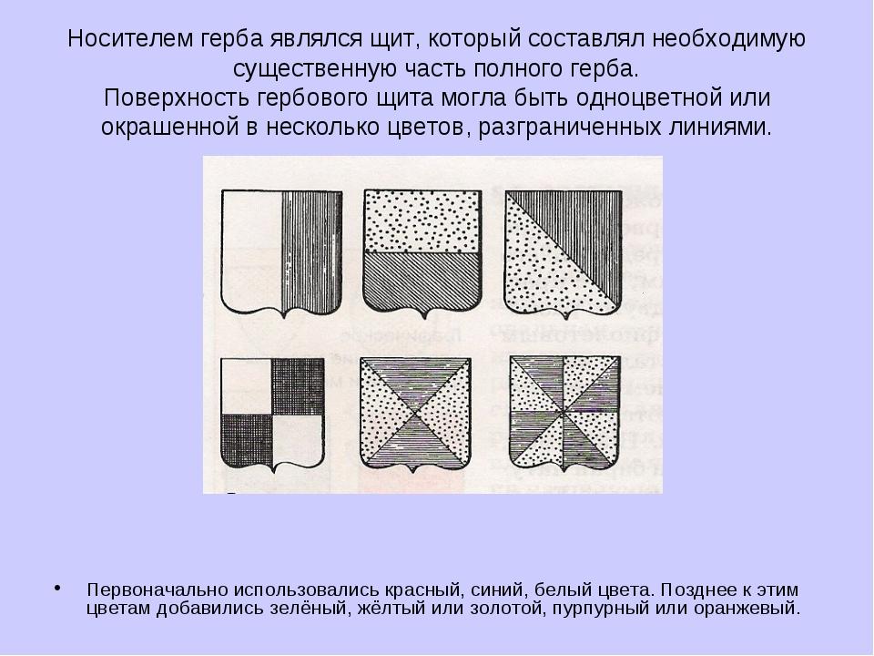 Носителем герба являлся щит, который составлял необходимую существенную часть...