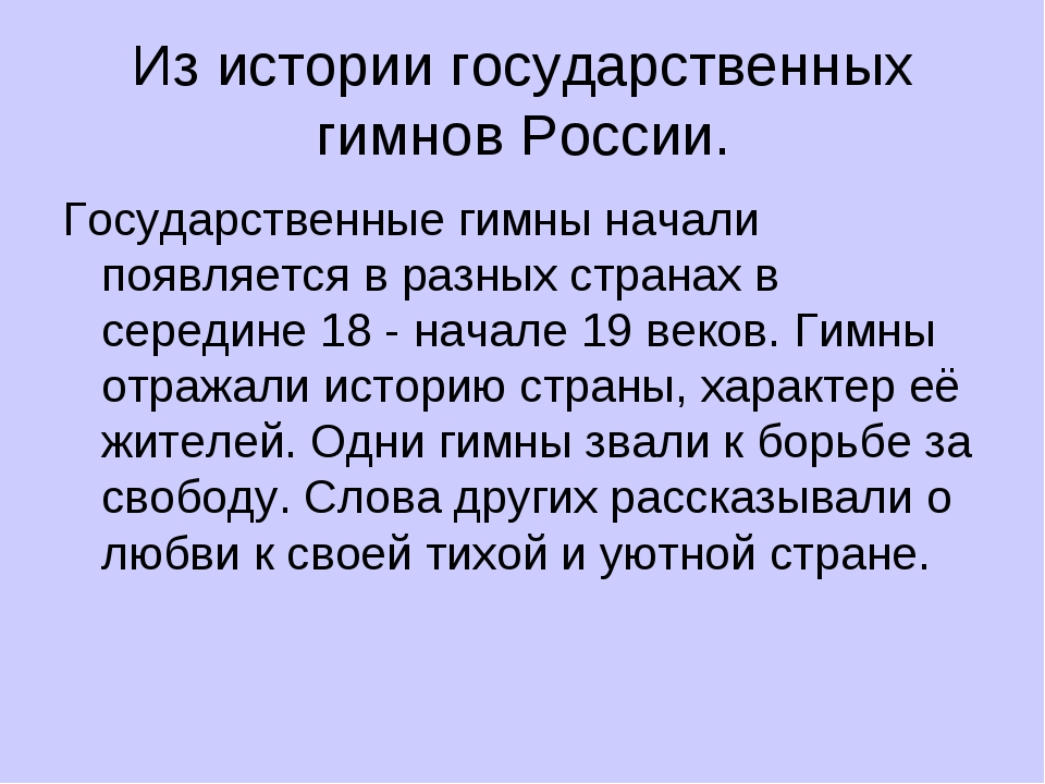 Из истории государственных гимнов России. Государственные гимны начали появля...