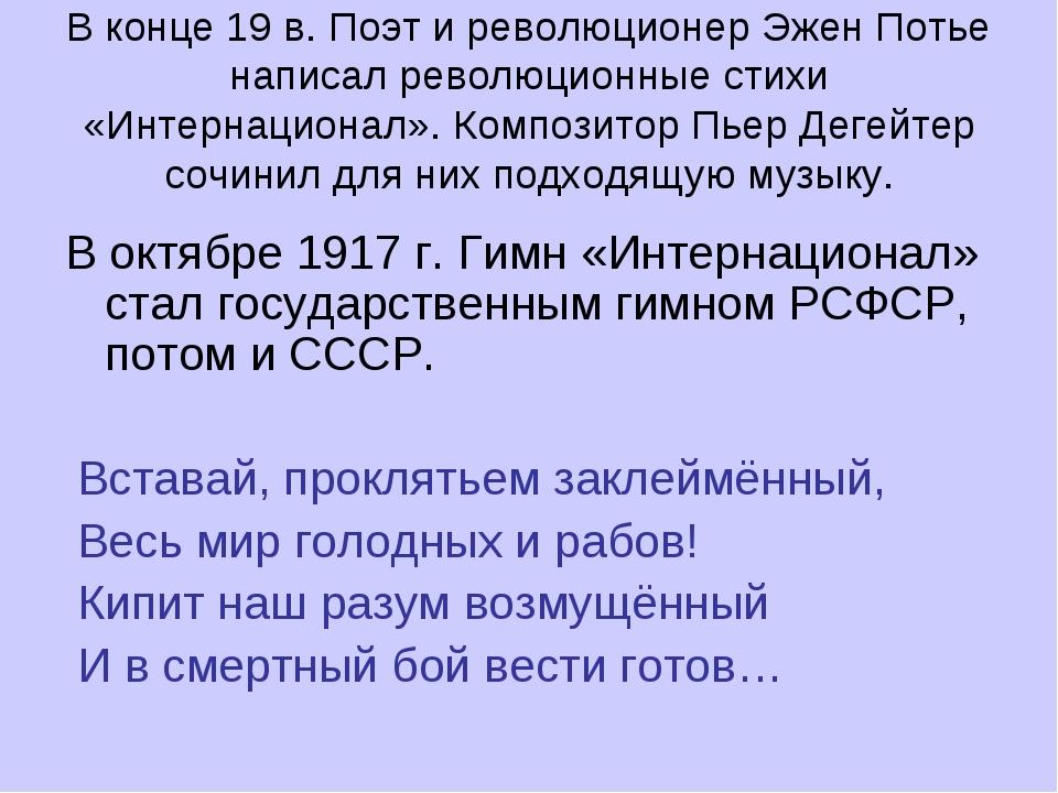 В конце 19 в. Поэт и революционер Эжен Потье написал революционные стихи «Инт...