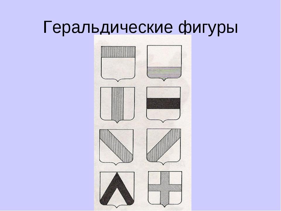 Геральдические фигуры