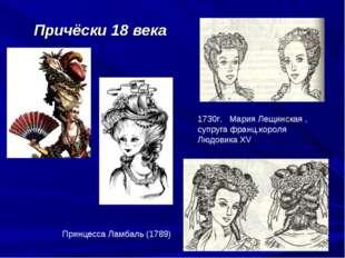 Причёски 18 века 1730г. Мария Лещинская , супруга франц.короля Людовика XV Пр
