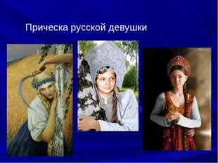 Прическа русской девушки