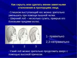 Как скрыть или сделать менее заметными отклонения в пропорциях лица. - Слишко