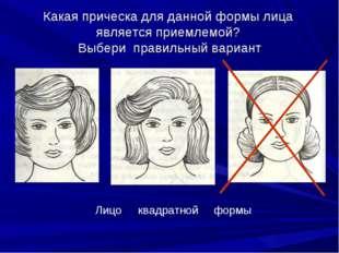Какая прическа для данной формы лица является приемлемой? Выбери правильный в