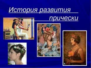 История развития прически