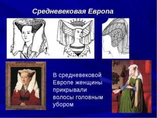 Средневековая Европа В средневековой Европе женщины прикрывали волосы головны