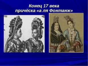 Конец 17 века причёска «а ля Фонтанж»