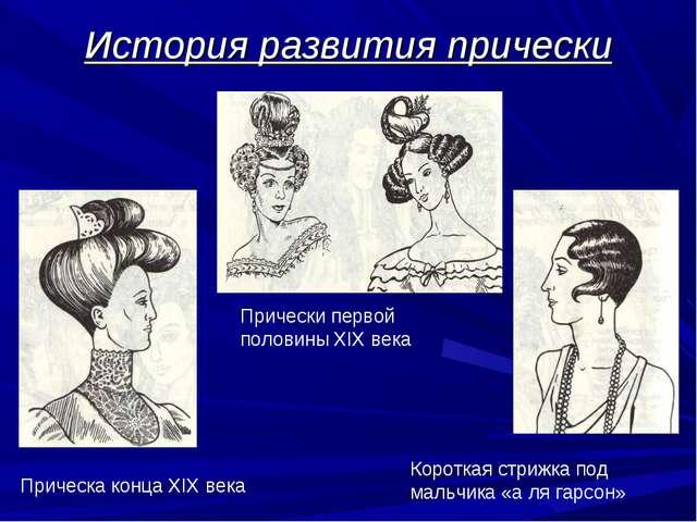 История развития прически Прически первой половины XIX века Прическа конца XI...