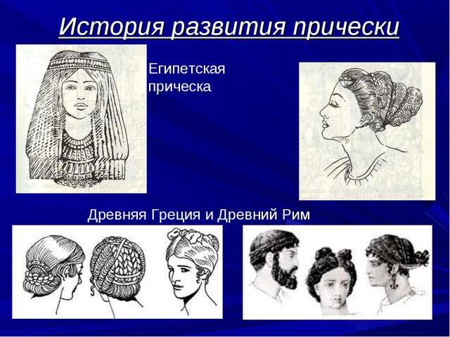 История развития прически Древняя Греция и Древний Рим Египетская прическа