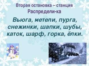 Вторая остановка – станция Распредели-ка Вьюга, метели, пурга, снежинки, шапк