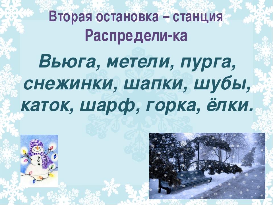 Вторая остановка – станция Распредели-ка Вьюга, метели, пурга, снежинки, шапк...