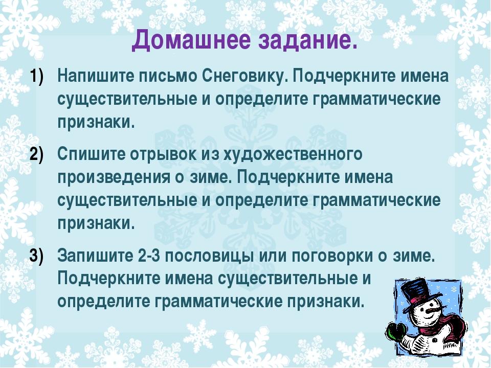 Домашнее задание. Напишите письмо Снеговику. Подчеркните имена существительны...