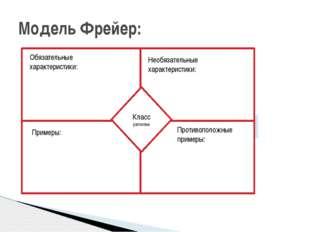 Модель Фрейер: Противополож Класс рептилии Противоположные примеры: Обязатель