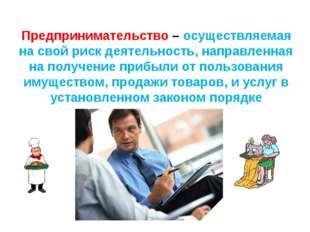 Предпринимательство – осуществляемая на свой риск деятельность, направленная