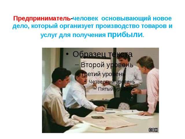 Предприниматель-человек основывающий новое дело, который организует производс...