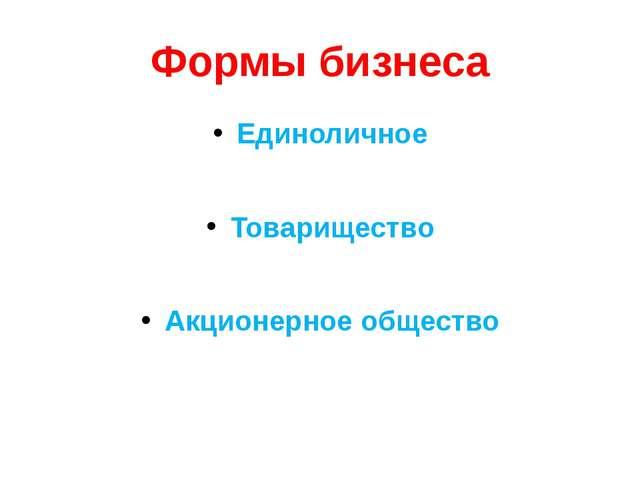 Формы бизнеса Единоличное Товарищество Акционерное общество