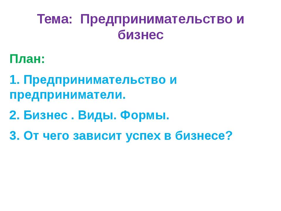 Тема: Предпринимательство и бизнес План: 1. Предпринимательство и предпринима...