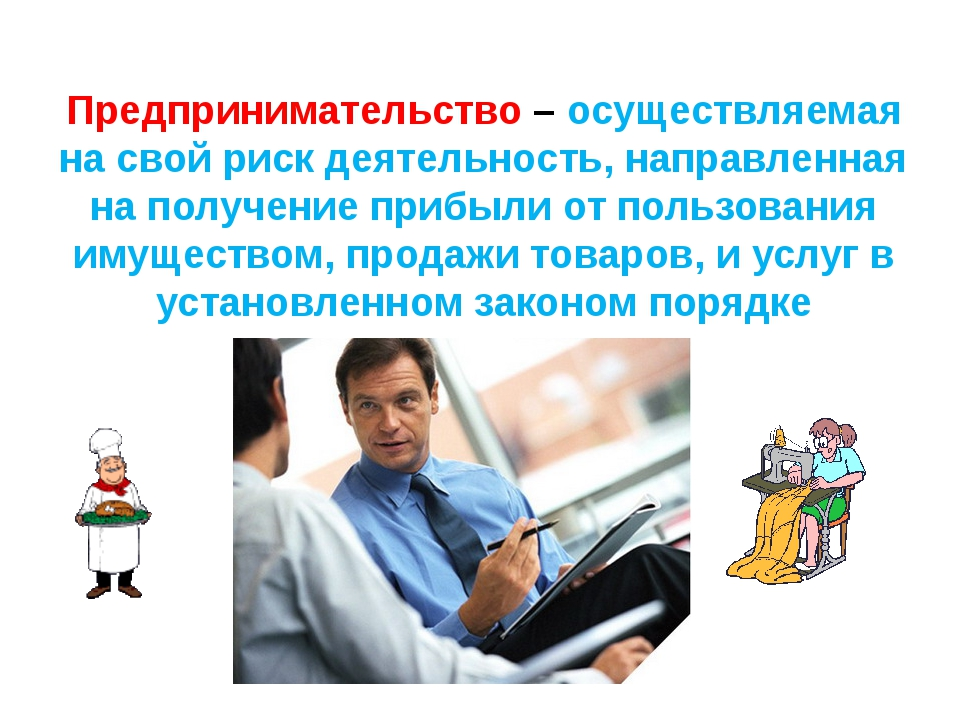 Предпринимательство – осуществляемая на свой риск деятельность, направленная...