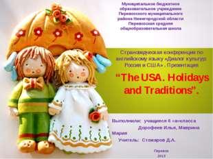 Страноведческая конференция по английскому языку «Диалог культур: Россия и СШ