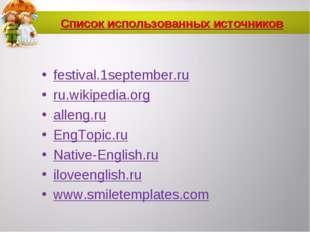 Список использованных источников festival.1september.ru ru.wikipedia.org alle