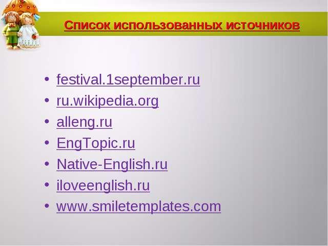 Список использованных источников festival.1september.ru ru.wikipedia.org alle...