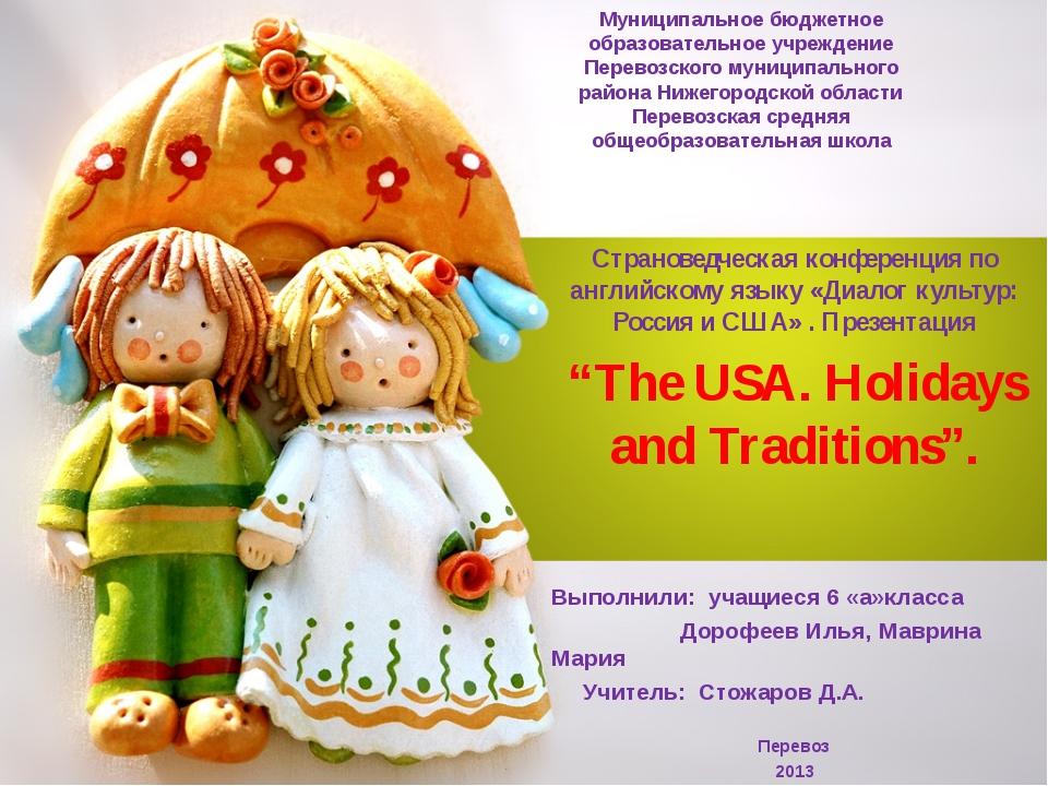 Страноведческая конференция по английскому языку «Диалог культур: Россия и СШ...
