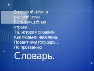 В русской речи, в русской речи Есть волшебная страна, Та, которая словами, К