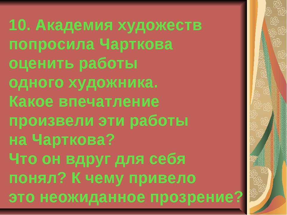 10. Академия художеств попросила Чарткова оценить работы одного художника. Ка...