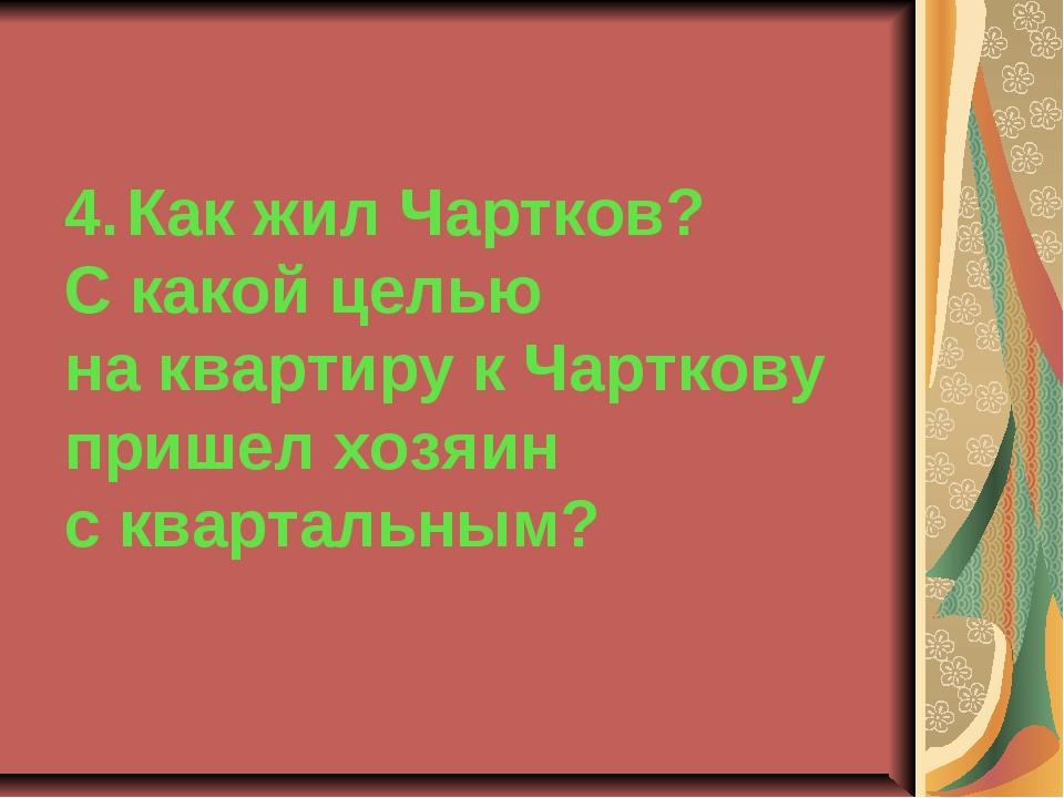 4. Как жил Чартков? С какой целью на квартиру к Чарткову пришел хозяин с квар...