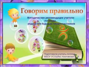 Подготовила:учитель-логопед МБОУ УСОШ№1 Козловская О. В. Методические рекомен