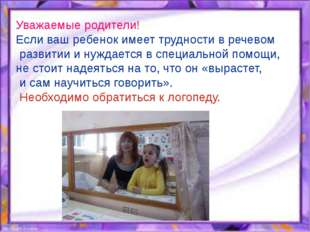 Уважаемые родители! Если ваш ребенок имеет трудности в речевом развитии и нуж