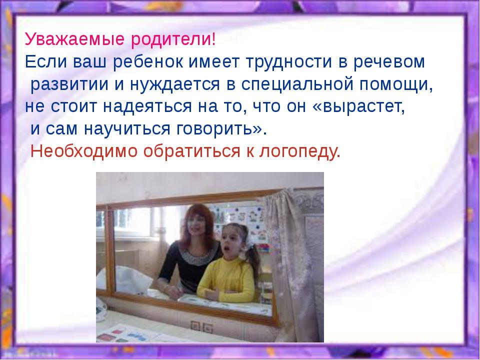 Уважаемые родители! Если ваш ребенок имеет трудности в речевом развитии и нуж...