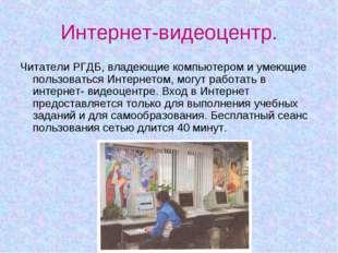 Интернет-видеоцентр. Читатели РГДБ, владеющие компьютером и умеющие пользоват