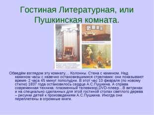 Гостиная Литературная, или Пушкинская комната. Обведём взглядом эту комнату…