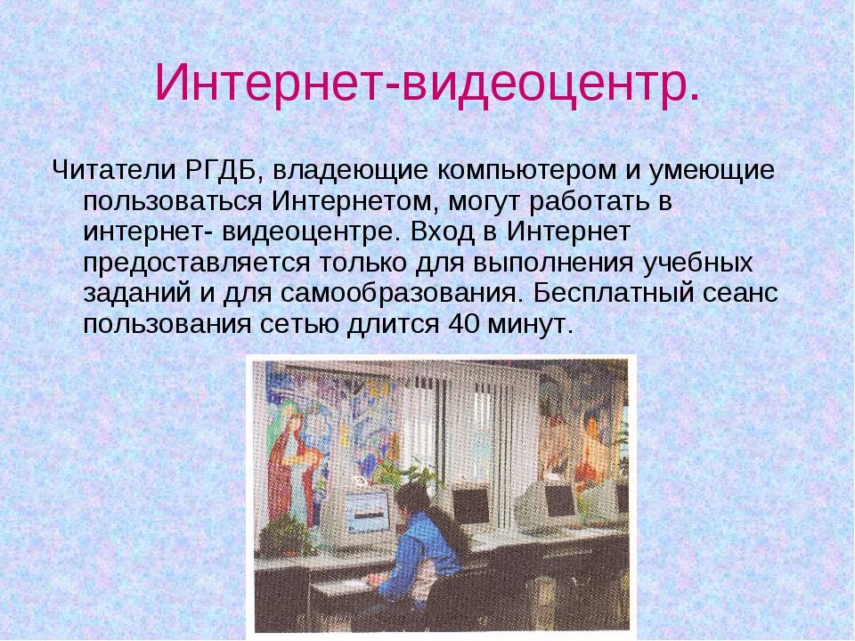 Интернет-видеоцентр. Читатели РГДБ, владеющие компьютером и умеющие пользоват...