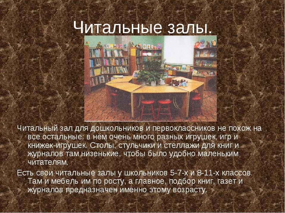Читальные залы. Читальный зал для дошкольников и первоклассников не похож на...