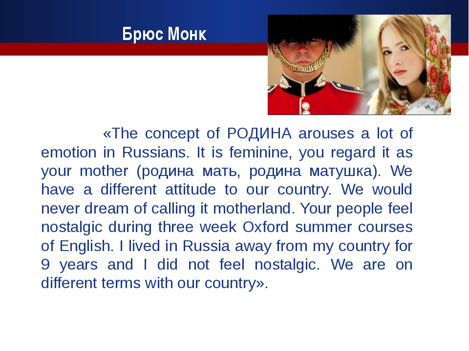 Брюс Монк «The concept of РОДИНА arouses a lot of emotion in Russians. It is...