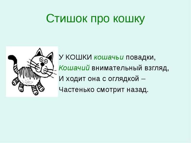 Стишок про кошку У КОШКИ кошачьи повадки, Кошачий внимательный взгляд, И ходи...
