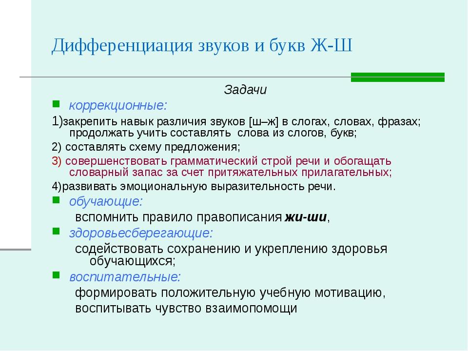 Дифференциация звуков и букв Ж-Ш Задачи коррекционные: 1)закрепить навык разл...