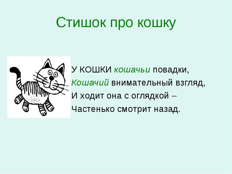стихи о котиках короткие статье есть