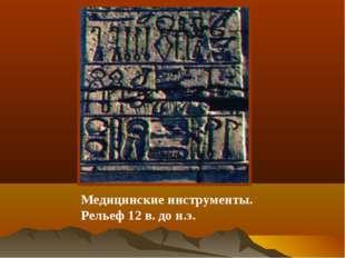 Медицинские инструменты. Рельеф 12 в. до н.э.