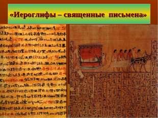 «Иероглифы – священные письмена»