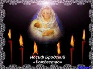 Иосиф Бродский «Рождество»