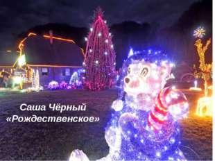 Саша Чёрный «Рождественское»
