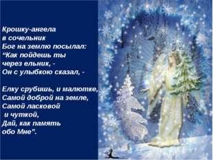 """Крошку-ангела в сочельник Бог на землю посылал: """"Как пойдешь ты через ельник,"""